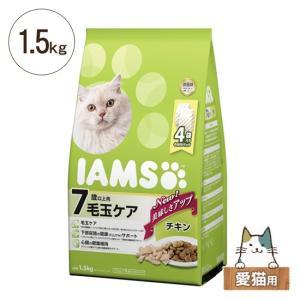 アイムス 猫用ドライフード 7歳以上用(シニア) 毛玉ケア チキン 1.5kg(375g×4)