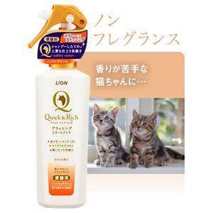 LION(ライオン) Quick & Rich(クイック&リッチ) ブラッシングトリートメント 愛猫用 ノンフレグランス 200ml|five-1