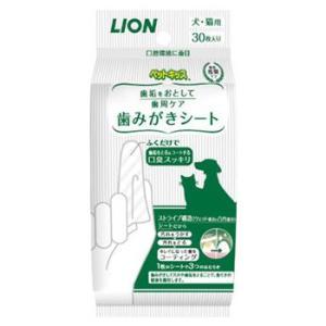 ライオン ペットキッス 歯みがきシート 30枚入 犬猫用 ペット用デンタルケア用品