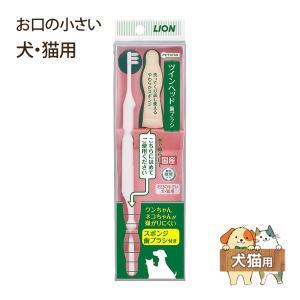 ライオン ペットキッス(PETKISS) ツインヘッド歯ブラシ お口の小さい犬・猫用 1本 猫用歯磨き five-1