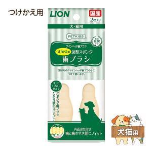 ライオン ペットキッス(PETKISS) ツインヘッド歯ブラシ つけかえ用 2枚 犬・猫用 猫用歯磨き five-1