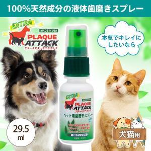 犬用歯磨き プラークアタックエクストラミニスプレー 29.5ml ペット用(犬猫用) five-1