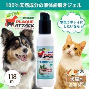 犬用歯磨き プラークアタックエクストラジェル 118ml ペット用(犬猫用) five-1