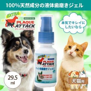 犬用歯磨き プラークアタックエクストラジェル S 29.5ml ペット用(犬猫用) five-1