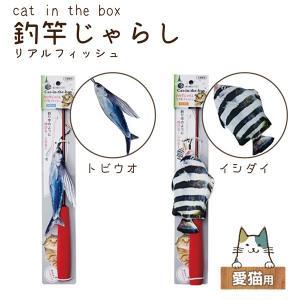[アウトレット]猫用おもちゃ アドメイト 猫用猫じゃらし 釣竿じゃらしリアルフィッシュ|five-1