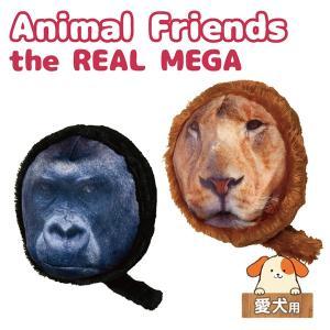 アウトレット 犬用おもちゃ アドメイト アニマルフレンズ the REAL MEGA(リアルメガ) five-1
