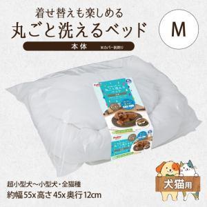 ペティオ 着せ替えも楽しめる 丸ごと洗えるベッド M 犬猫用 (カバー別売り)[犬用ベッド] five-1