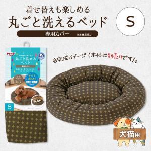 ペティオ 着せ替えも楽しめる 丸ごと洗えるベッド 専用カバー ドット S 犬猫用 (本体別売り) 犬用カバー|five-1