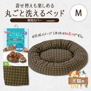ペティオ 着せ替えも楽しめる 丸ごと洗えるベッド 専用カバー ドット M 犬猫用 (本体別売り) 犬用カバー|five-1