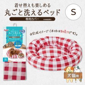 ペティオ 着せ替えも楽しめる 丸ごと洗えるベッド 専用カバー チェック S 犬猫用 (本体別売り) 犬用カバー|five-1