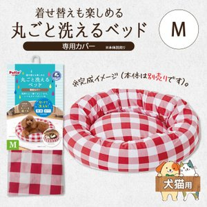 ペティオ 着せ替えも楽しめる 丸ごと洗えるベッド 専用カバー チェック M 犬猫用 (本体別売り) 犬用カバー|five-1