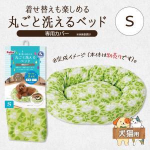ペティオ 着せ替えも楽しめる 丸ごと洗えるベッド 専用カバー リーフ S 犬猫用 (本体別売り) 犬用カバー|five-1