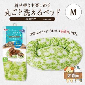 ペティオ 着せ替えも楽しめる 丸ごと洗えるベッド 専用カバー リーフ M 犬猫用 (本体別売り) 犬用カバー|five-1