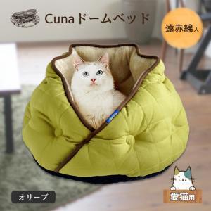 アドメイト 猫用ドームベッド Cuna ドームベッド オリーブ 猫用 five-1