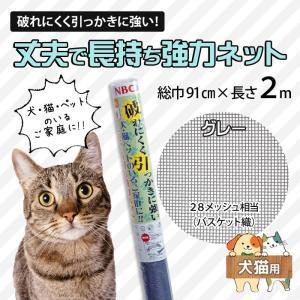 NBC ハイネット 丈夫で長持ち強力ネット 91cm×2m グレー色 28メッシュ 猫用爪とぎ防止用品 five-1