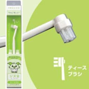 シズ公 犬用歯磨き 犬用ミニ歯ブラシ ティースブラシ 1本入(スペアブラシ2本付) five-1
