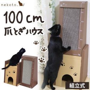 nekoto_ 100cm爪とぎハウス またたび粉付き 愛猫用 猫用爪とぎ|five-1