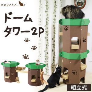 据え置き型キャットタワー nekoto_ ドームタワー 2P 愛猫用|five-1