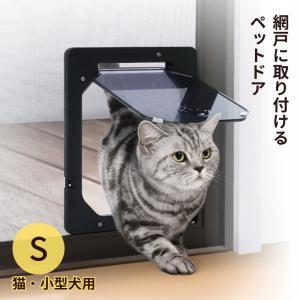 戸が閉まっていてもベランダや外に出られます。 磁石の力で自然に閉じるので便利! 枠で網戸を挟み、固定...