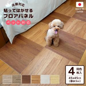 貼ってはがせるフロアパネル 45×45cm 微粘着 同色4枚セット ペット対応 犬猫 クッションフロア 木目 玄関 タイルマット ビニール 子供部屋 プレイマット|five-1