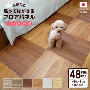 貼ってはがせるフロアパネル 45×45cm 微粘着 同色48枚セット 4枚入×12 ペット対応 犬猫 クッションフロア 木目 子供部屋 プレイマット|five-1