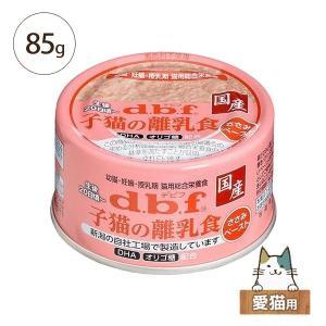 デビフ 子猫の離乳食 ささみペースト 85g 愛猫用[猫用離乳食]|five-1