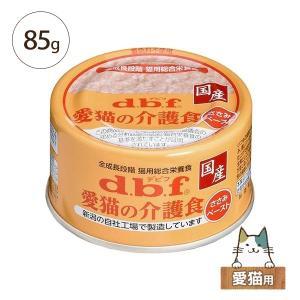 デビフ 愛猫の介護食 ささみペースト 85g 愛猫用[介護用品]|five-1