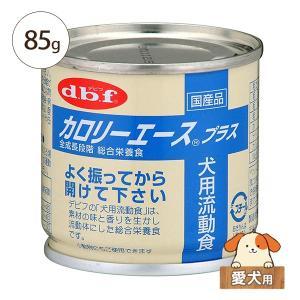 デビフ 流動食ドッグフード カロリーエースプラス(犬用流動食) 85g 愛犬用|five-1