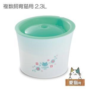 ジェックス 猫用給水器 ピュアクリスタル 複数飼育猫用 ガーリーグリーン five-1