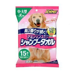 ペット用タオル JOYPET アミノリンスインシャンプータオル 中・大型犬用 30×40cm 15枚入|five-1