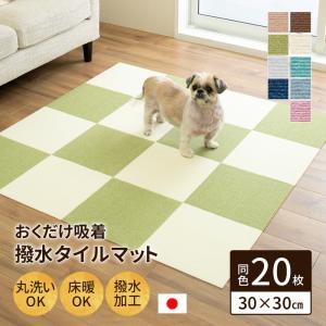 おくだけ吸着 パネルカーペット はっ水タイルマット 30×30cm(無地) 同色20枚セット|five-1