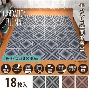 おくだけ吸着 バリアフリータイルマット グラデーション 30×30cm 18枚入 タイルカーペット 床 置くだけ ペット対応 滑り止め 洗濯機 洗える 国産 日本製|five-1