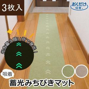 おくだけ吸着 吸着蓄光みちびきマット 3枚入 廊下敷き 廊下用マット|five-1