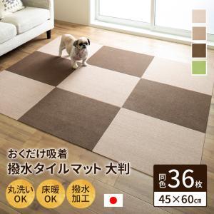 おくだけ吸着 はっ水タイルマット 大判 45×60cm 36枚セット ペット 犬 猫 滑り止め 洗える タイルカーペット