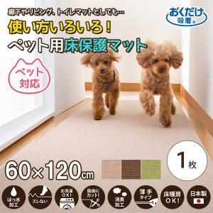 おくだけ吸着 ペット用床保護マット 60×120cm 1枚[タイル パネルカーペット]|five-1