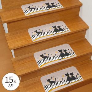 おくだけ吸着 階段マット 黒ネコ 15枚入 サンコー|five-1