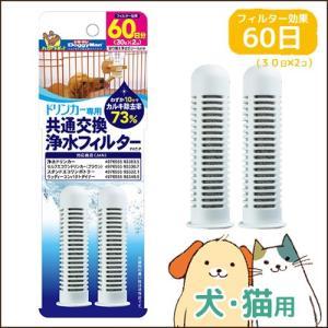 ドギーマンハヤシ ドリンカー専用 共通交換浄水フィルター(30日×2個入) 犬猫用 five-1