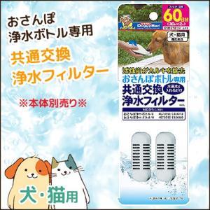 本体別売 ドギーマンハヤシ ドギーマン おさんぽ浄水ボトル専用 共通交換浄水フィルター(2個入) five-1