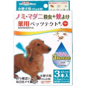 ドギーマン ペッツテクト+ 薬用ノミ・ダニ取りスポット 小型犬用 3本入 犬用ノミ・ダニ対策用品|five-1
