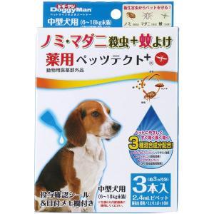 ドギーマン ペッツテクト+ 薬用ノミ・ダニ取りスポット 中型犬用 3本入 犬用ノミ・ダニ対策用品|five-1