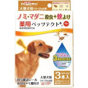 ドギーマン ペッツテクト+ 薬用ノミ・ダニ取りスポット 大型犬用 3本入 犬用ノミ・ダニ対策用品|five-1