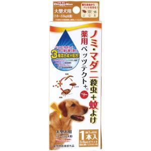 ドギーマン 薬用ペッツテクト+ 大型犬用 1本入 (動物用医薬部外品)|five-1