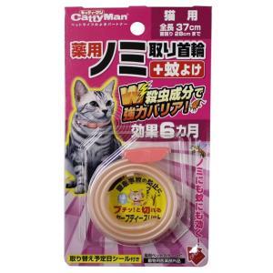 キャティーマン 薬用ノミ取り首輪+蚊よけ 猫用 効果6ヵ月|five-1