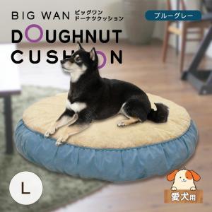 ドギーマン 犬用クッション ビッグワン ドーナツクッション L(小型犬・中型犬・大型犬向け) ブルーグレー five-1