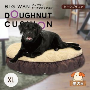 ドギーマン 犬用クッション ビッグワンドーナツクッション XL(大型犬・複数飼い向け) ダークブラウン five-1