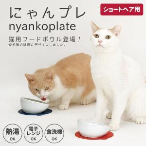 猫用食器 ハリオ(HARIO) にゃんプレ ショートヘア five-1