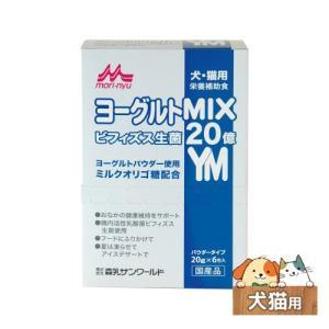 森乳 ヨーグルトMIX 20g×6包 犬猫用 栄養補助食[犬用サプリメント]|five-1