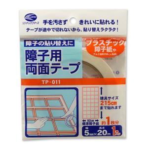 障子の張り替えに リンテックコマース 障子用両面テープ 1巻 5mm×20m 標準障子紙:約1枚分 ネコポス可 five-1