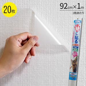 ペット壁保護シート はがせる弱粘着タイプ 半透明 92cm×1m 20枚セット|five-1