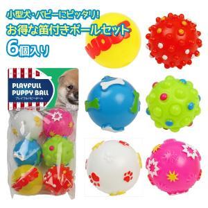 プラッツ プレイフルパピーボール 6P 小型犬・パピー用 犬用おもちゃ|five-1